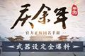 《庆余年》手游武器设定爆料