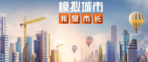 《模拟城市:我是市长》浪漫建筑全新上线