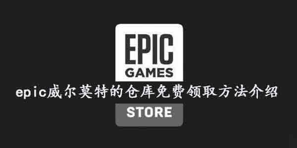 epic威尔莫特的仓库免费领取方法介绍