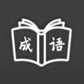 成语学习通app