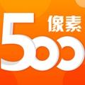 500像素app