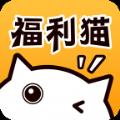福利猫68888金币