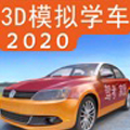 驾考家园模拟练车免费版