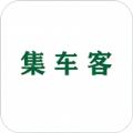 集车客app