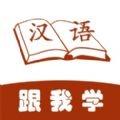 跟我学汉语app