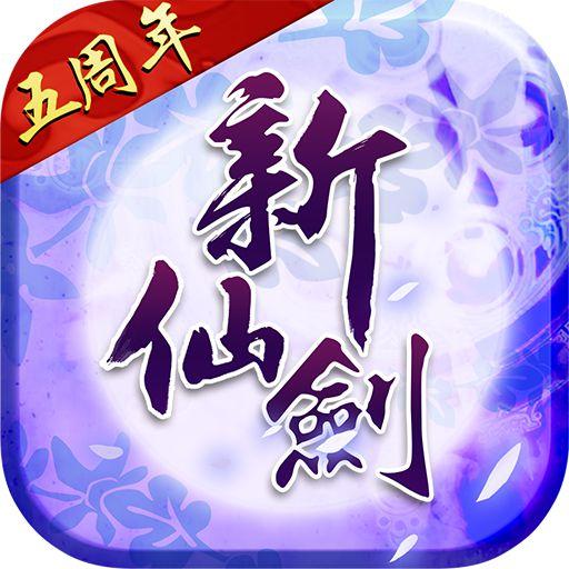 新仙剑天龙游戏