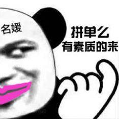 上海名媛花式拼单表情包