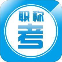 宁波职业技术考职称app