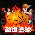 劲爆篮球游戏