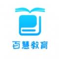百慧教育app下载学生