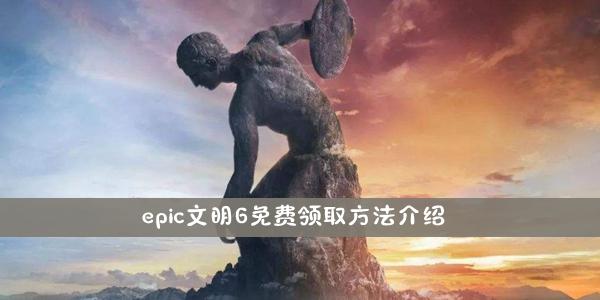 epic文明6免费领取方法介绍